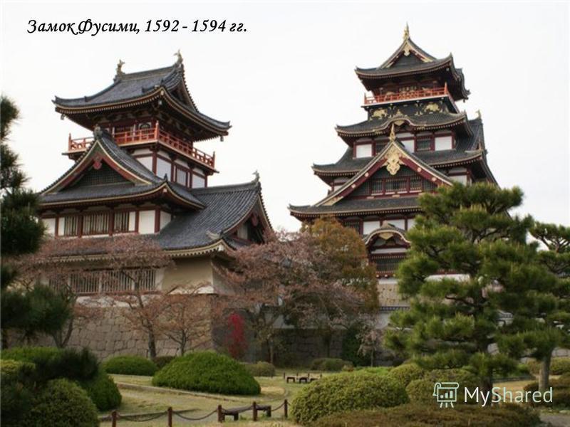 Замок Фусими, 1592 - 1594 гг.