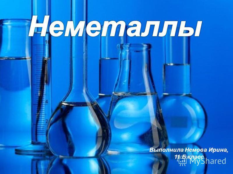 Выполнила Немова Ирина, 11 Б класс