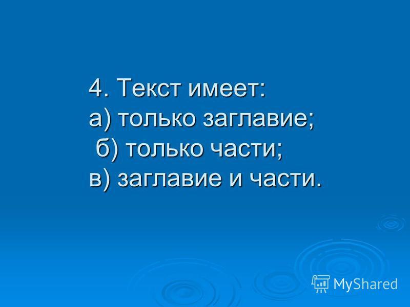3. По заглавию можно определить: а) сколько предложений в тексте; б) то, о ком или о чём говорится в тексте, т.е. тему текста; в)кто автор текста.