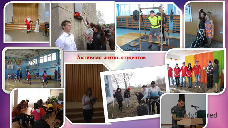 Активная жизнь студентов