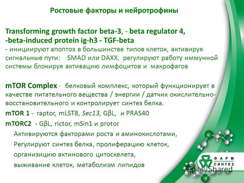 Ростовые факторы и нейротрофины Transforming growth factor beta-3, - beta regulator 4, -beta-induced protein ig-h3 - TGF-beta - инициируют апоптоз в большинстве типов клеток, активируя сигнальные пути: SMAD или DAXX, регулируют работу иммунной систем