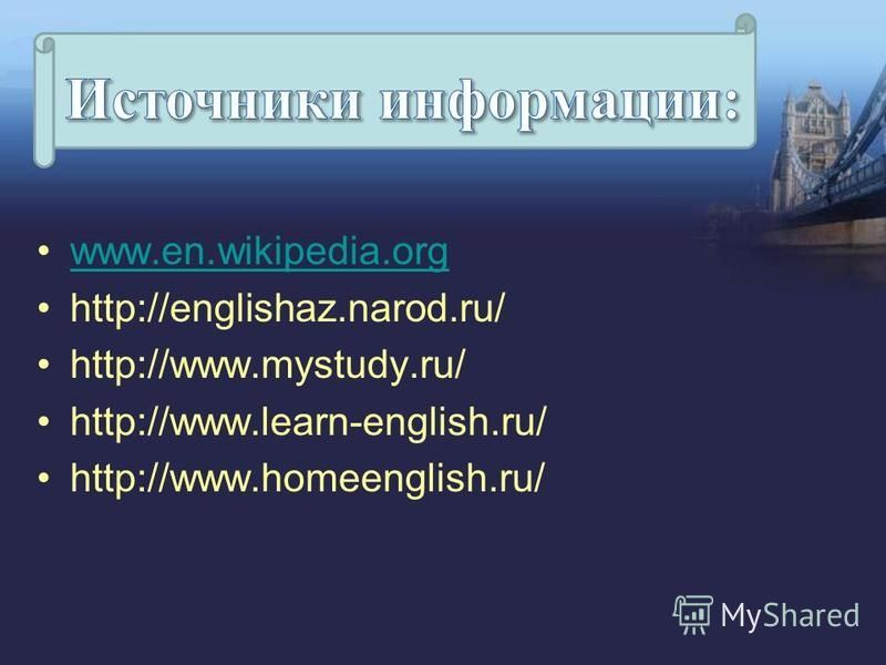 www.en.wikipedia.org http://englishaz.narod.ru/ http://www.mystudy.ru/ http://www.learn-english.ru/ http://www.homeenglish.ru/