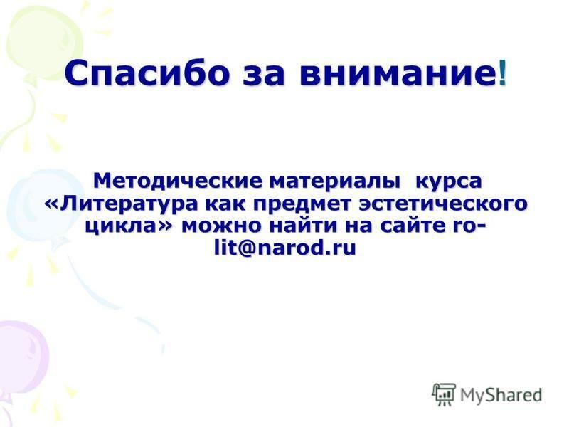 Спасибо за внимание ! Методические материалы курса «Литература как предмет эстетического цикла» можно найти на сайте ro- lit@narod.ru