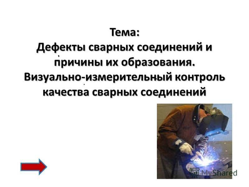 Тема: Дефекты сварных соединений и причины их образования. Визуально-измерительный контроль качества сварных соединений