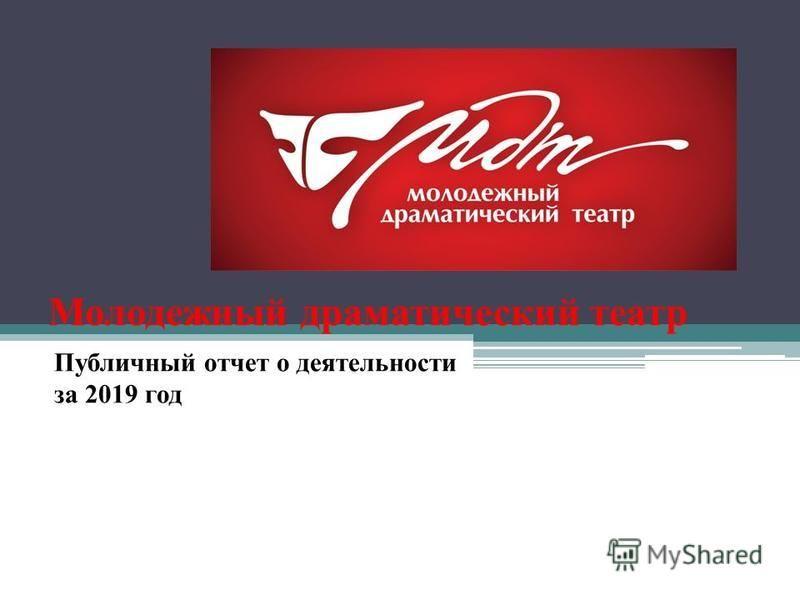 Молодежный драматический театр Публичный отчет о деятельности за 2019 год