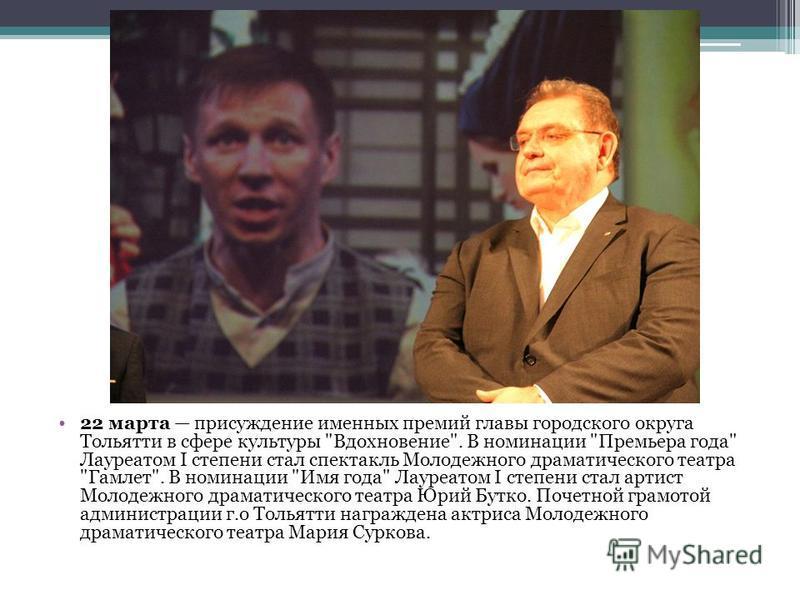 22 марта присуждение именных премий главы городского округа Тольятти в сфере культуры
