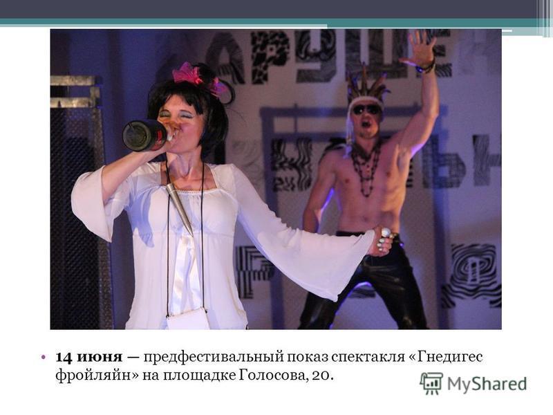 14 июня пред фестивальный показ спектакля «Гнедигес фройляйн» на площадке Голосова, 20.