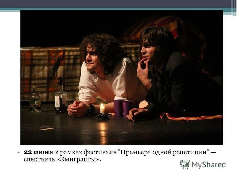 22 июня в рамках фестиваля Премьера одной репетиции спектакль «Эмигранты».