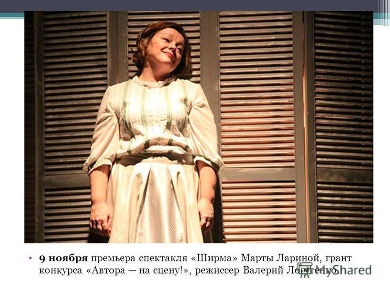 9 ноября премьера спектакля «Ширма» Марты Лариной, грант конкурса «Автора на сцену!», режиссер Валерий Логутенко.