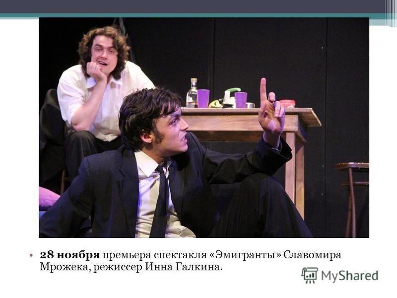 28 ноября премьера спектакля «Эмигранты» Славомира Мрожека, режиссер Инна Галкина.