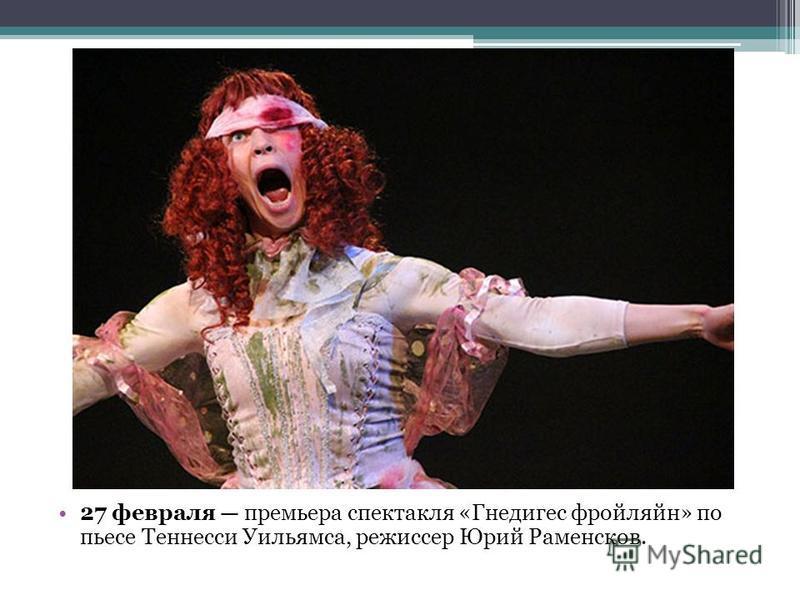 27 февраля премьера спектакля «Гнедигес фройляйн» по пьесе Теннесси Уильямса, режиссер Юрий Раменсков.