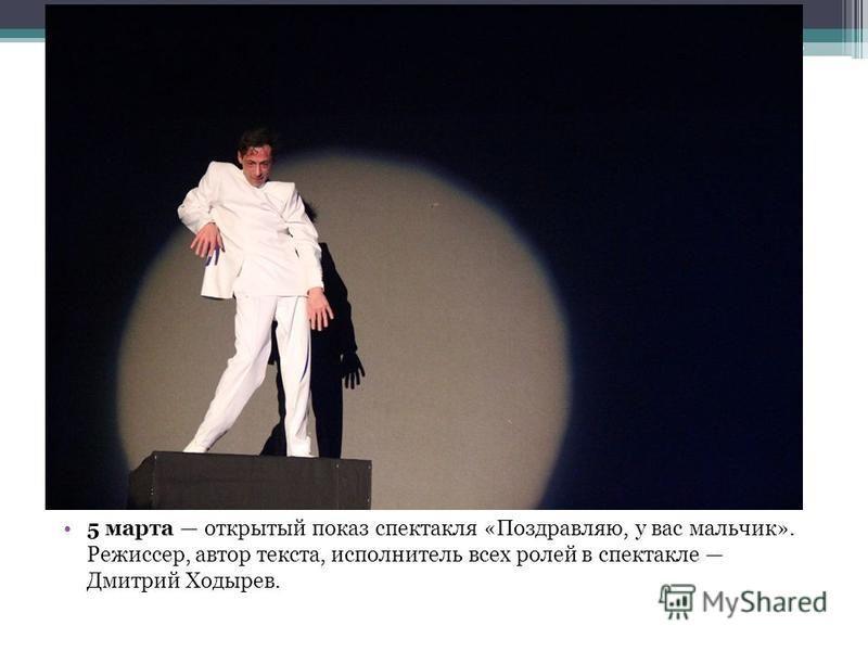 5 марта открытый показ спектакля «Поздравляю, у вас мальчик». Режиссер, автор текста, исполнитель всех ролей в спектакле Дмитрий Ходырев.
