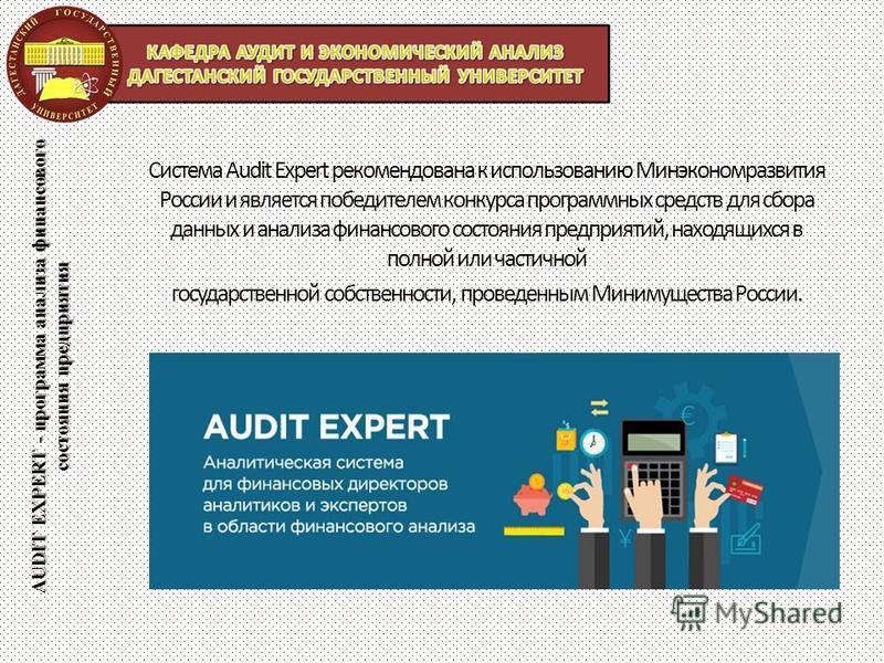 Система Audit Expert рекомендована к использованию Минэкономразвития России и является победителем конкурса программных средств для сбора данных и анализа финансового состояния предприятий, находящихся в полной или частичной государственной собственн