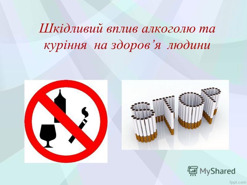 Шкідливий вплив алкоголю та куріння на здоровя людини