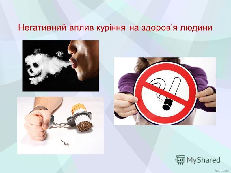 Негативний вплив куріння на здоровя людини