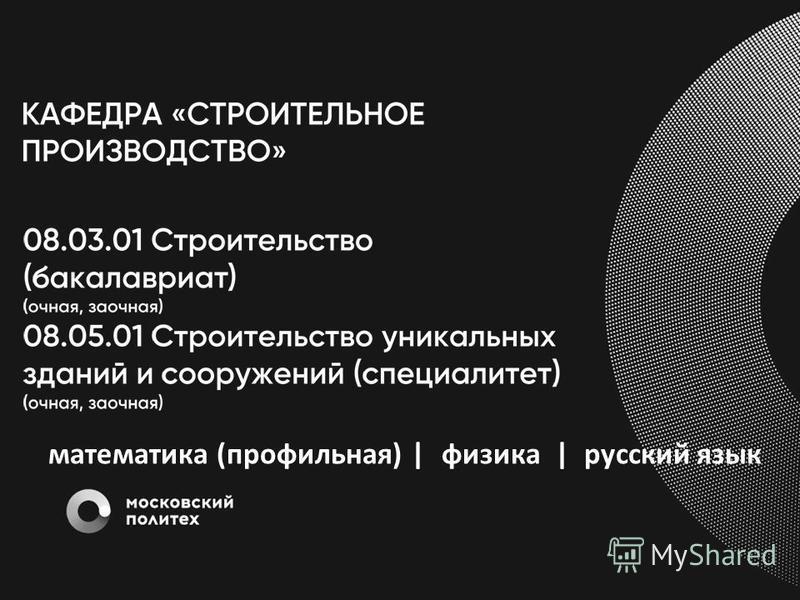математика (профильная)  физика русский язык