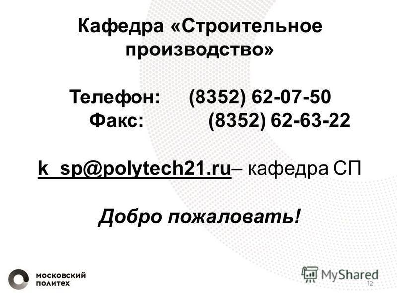 Кафедра «Строительное производство» Телефон: Факс: (8352) 62-07-50 (8352) 62-63-22 k_sp@polytech21.ruk_sp@polytech21.ru– кафедра СП Добро пожаловать!