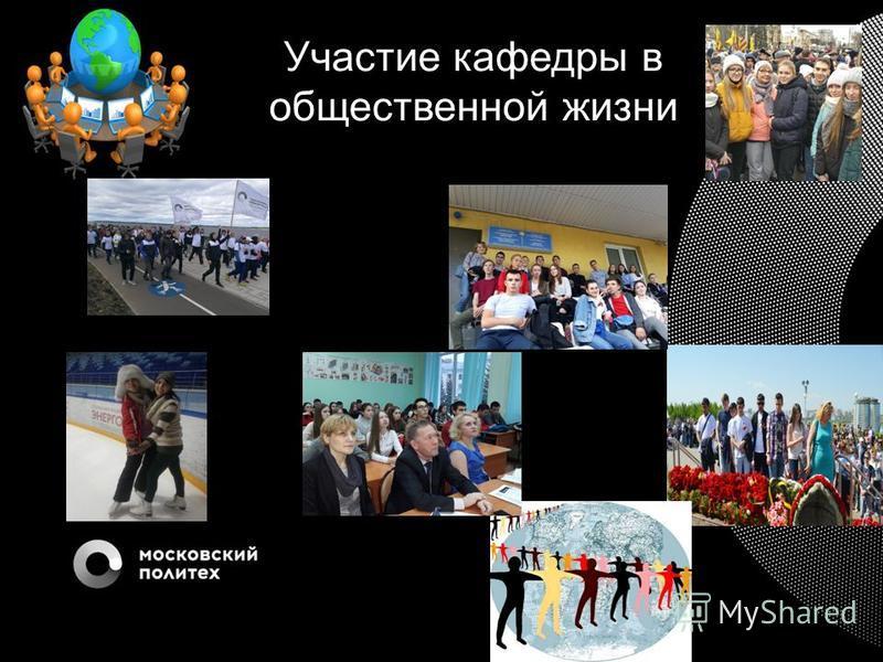 Участие кафедры в общественной жизни