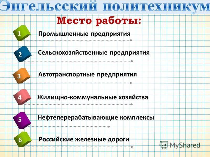 Место работы: Жилищно-коммунальные хозяйства 4 Промышленные предприятия 123 Сельскохозяйственные предприятия Автотранспортные предприятия Нефтеперерабатывающие комплексы 5 Российские железные дороги 6