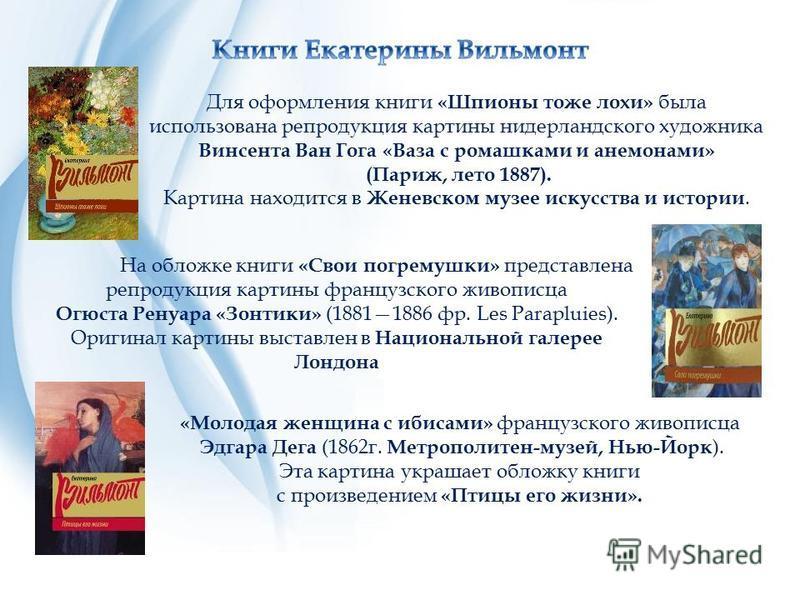 Для оформления книги «Шпионы тоже лохи» была использована репродукция картины нидерландского художника Винсента Ван Гога «Ваза с ромашками и анемонами» (Париж, лето 1887). Картина находится в Женевском музее искусства и истории. На обложке книги «Сво