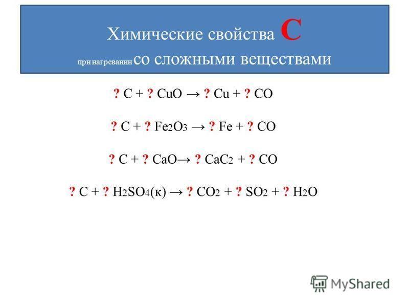 Химические свойства С при нагревании со сложными веществами ? C + ? CuO ? Cu + ? CO ? C + ? Fe 2 O 3 ? Fe + ? CO ? C + ? CaO ? CaC 2 + ? CO ? C + ? H 2 SO 4 (к) ? CO 2 + ? SO 2 + ? H 2 O