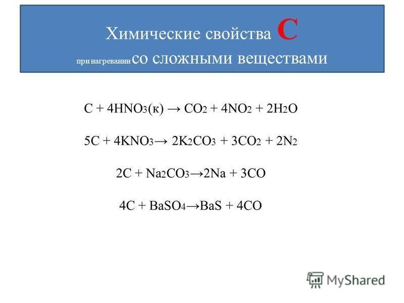 Химические свойства С при нагревании со сложными веществами C + 4HNO 3 (к) CO 2 + 4NO 2 + 2H 2 O 5C + 4KNO 3 2K 2 CO 3 + 3CO 2 + 2N 2 2C + Na 2 CO 3 2Na + 3CO 4C + BaSO 4 BaS + 4CO