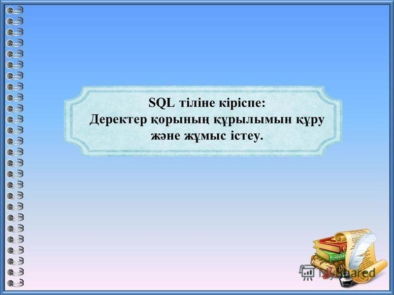 SQL тіліне кіріспе: Деректер қорының құрылымын құру және жұмыс істеу.