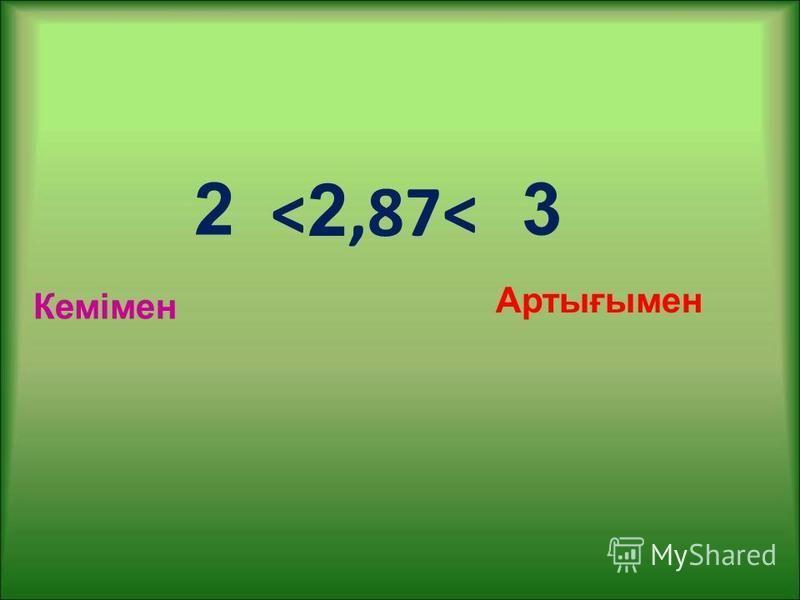 < 2,87< Кемімен Артығымен 23