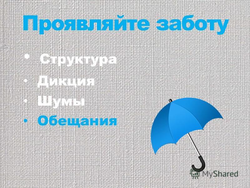 Проявляйте заботу Структура Дикция Шумы Обещания