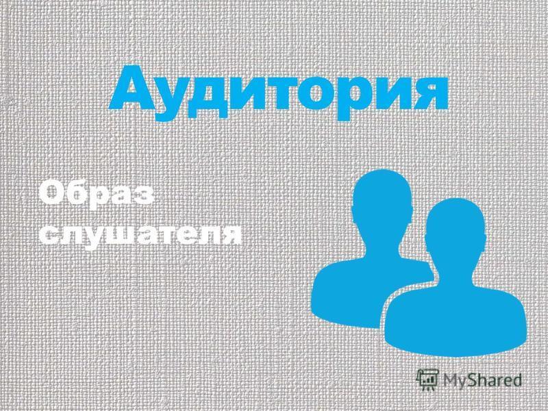 Аудитория Образ слушателя