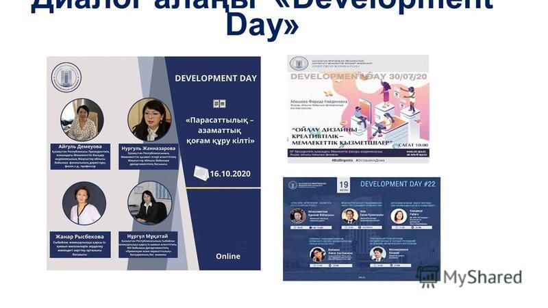 Диалог алаңы «Development Day»
