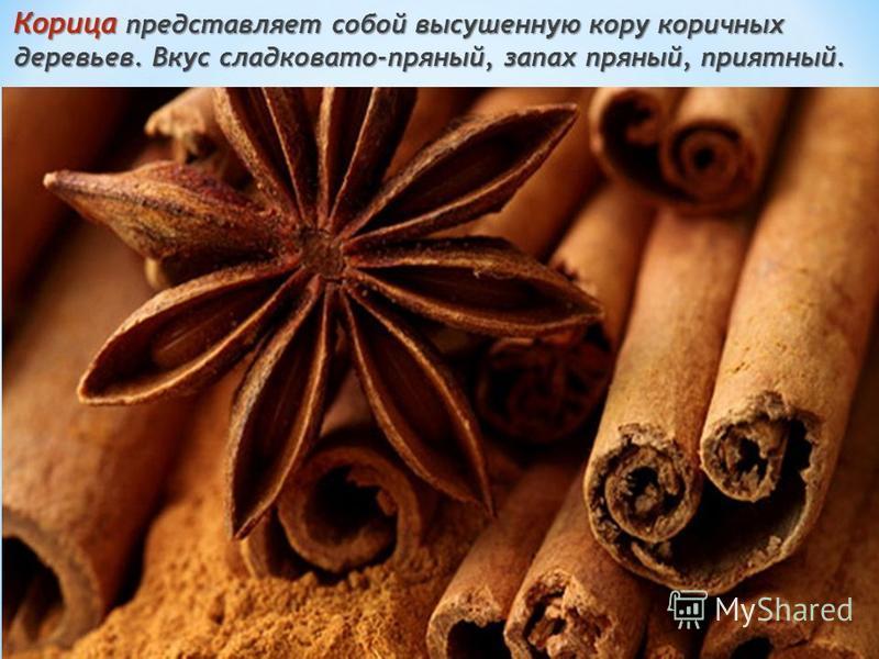Корица представляет собой высушенную кору коричных деревьев. Вкус сладковато-пряный, запах пряный, приятный.