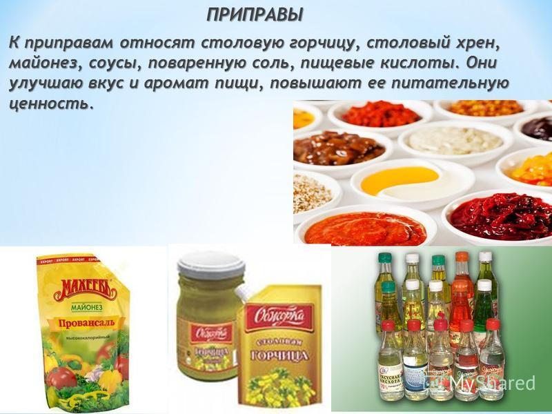 ПРИПРАВЫ К приправам относят столовую горчицу, столовый хрен, майонез, соусы, поваренную соль, пищевые кислоты. Они улучшаю вкус и аромат пищи, повышают ее питательную ценность.