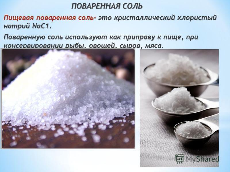 ПОВАРЕННАЯ СОЛЬ Пищевая поваренная соль- это кристаллический хлористый натрий NaC1. Поваренную соль используют как приправу к пище, при консервировании рыбы, овощей, сыров, мяса.