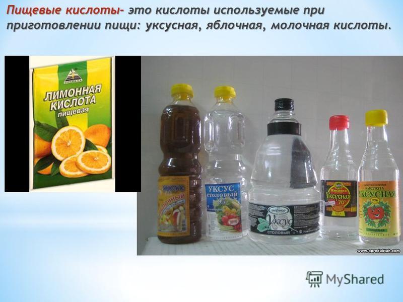 Пищевые кислоты- это кислоты используемые при приготовлении пищи: уксусная, яблочная, молочная кислоты.