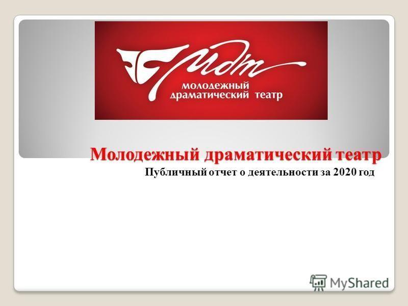 Молодежный драматический театр Публичный отчет о деятельности за 2020 год