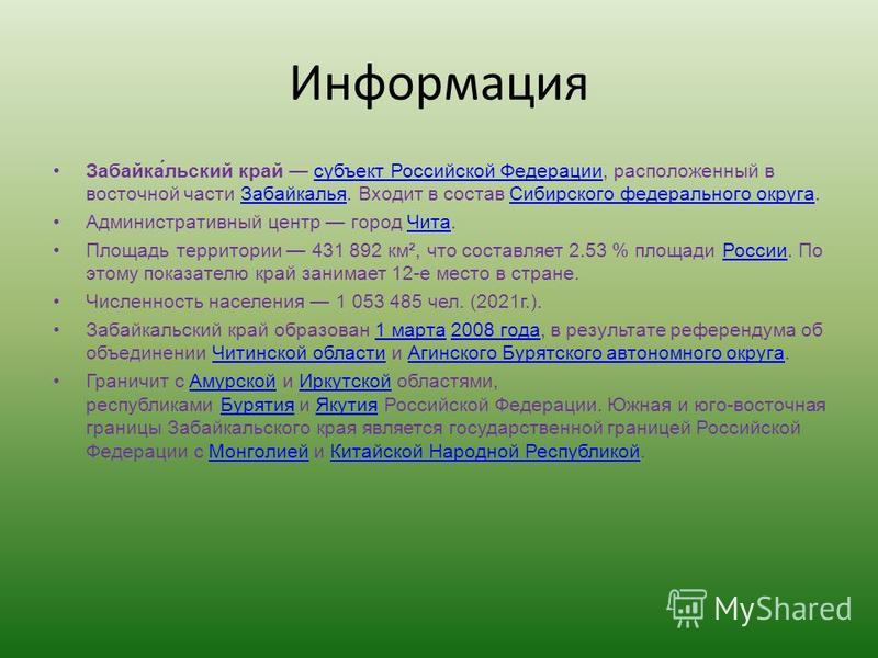 Информация Забайка́тульский край субъект Российской Федерации, расположенный в восточной части Забайкалья. Входит в состав Сибирского федерального округа.субъект Российской Федерации ЗабайкальяСибирского федерального округа Административный центр гор