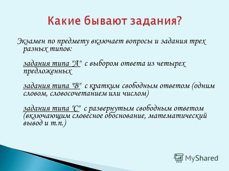 Экзамен по предмету включает вопросы и задания трех разных типов: задания типа