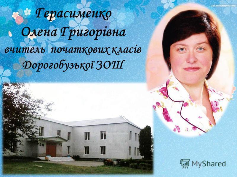 Герасименко Олена Григорівна вчитель початкових класів Дорогобузької ЗОШ