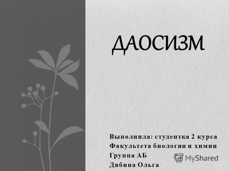 Выполнила: студентка 2 курса Факультета биологии и химии Группа АБ Дябина Ольга ДАОСИЗМ
