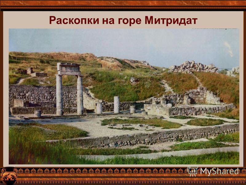 Раскопки на горе Митридат