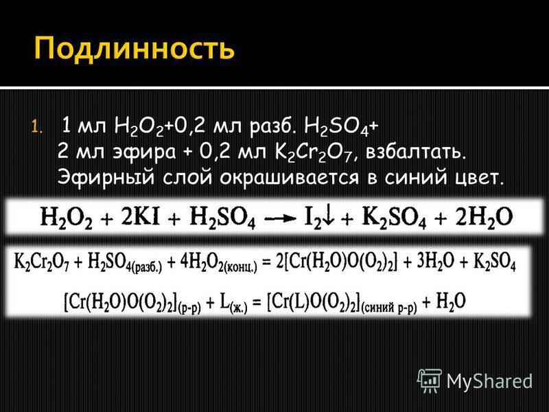 1. 1 мл H 2 O 2 +0,2 мл разб. H 2 SO 4 + 2 мл эфира + 0,2 мл K 2 Cr 2 O 7, взболтать. Эфирный слой окрашивается в синий цвет.