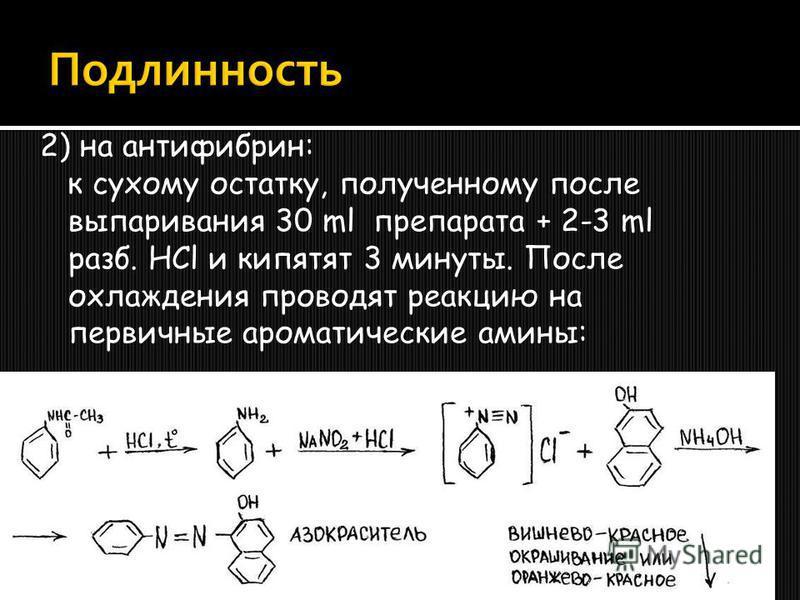 2) на антифебрин: к сухому остатку, полученному после выпаривания 30 ml препарата + 2-3 ml разб. HCl и кипятят 3 минуты. После охлаждения проводят реакцию на первичные ароматические амины: