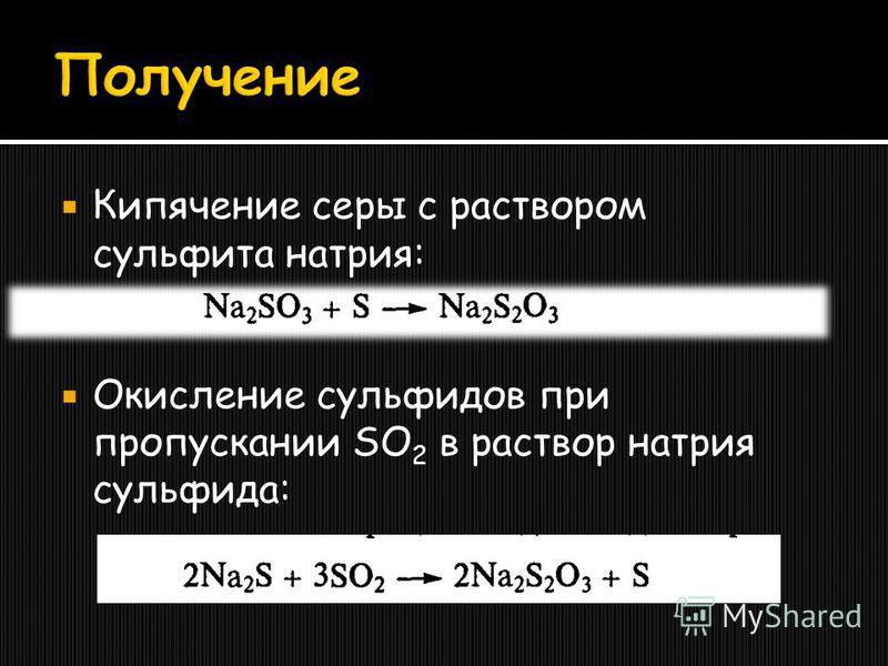 Кипячение серы с раствором сульфита натрия: Окисление сульфидов при пропускании SO 2 в раствор натрия сульфида: