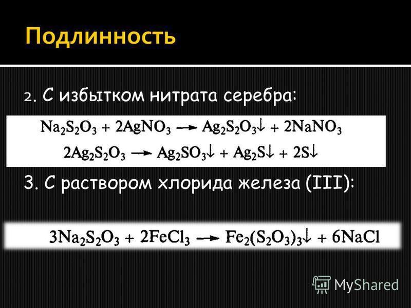 2. С избытком нитрата серебра: 3. С раствором хлорида железа (III):