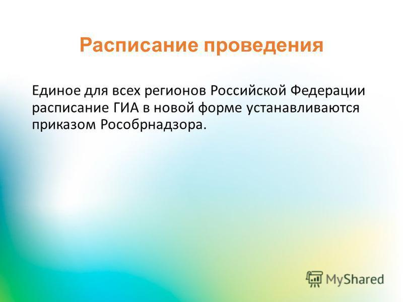 Единое для всех регионов Российской Федерации расписание ГИА в новой форме устанавливаются приказом Рособрнадзора. Расписание проведения