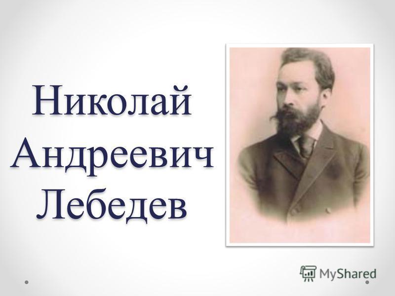 Николай Андреевич Лебедев