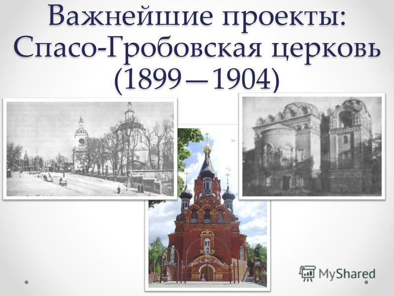 Важнейшие проекты: Спасо-Гробовская церковь (18991904)