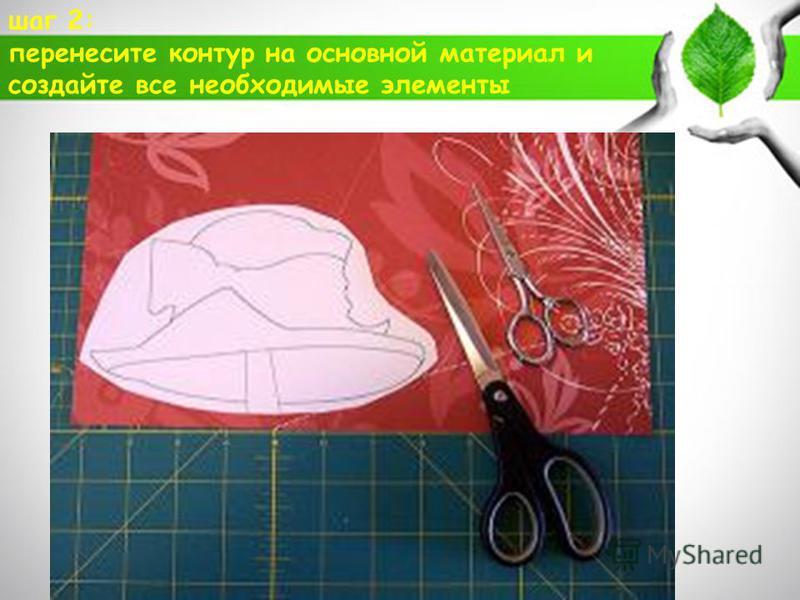 шаг 2: перенесите контур на основной материал и создайте все необходимые элементы