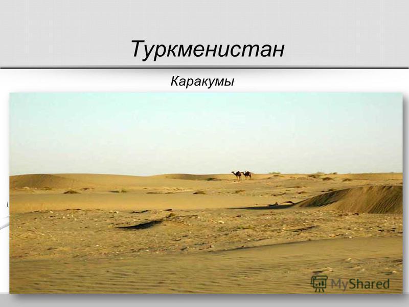 Туркменистан Каракумы